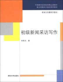初级新闻采访写作李希光清华大学出版社9787302326267