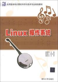 Linux操作系统姜春茂 编