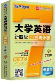 英语周计划系列丛书:大学英语新四级词汇周计划