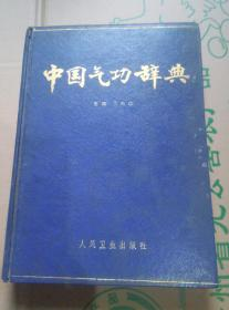中国气功辞典