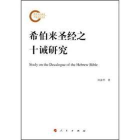 希伯来圣经之十诫研究