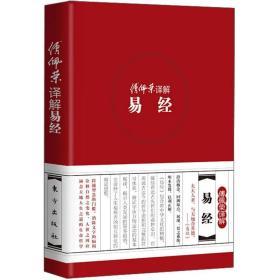 傅佩荣译解经典系列:傅佩荣译解易经