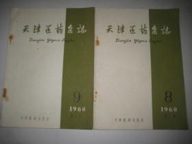 天津医药杂志1960年 第8.9期 2本合售