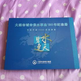 大连市城市供水事业130年纪念册   1879---2009   碧水连天