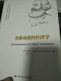 全球动荡的经济学(马克思主义研究译丛·典藏版)