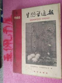 生物学通报1960.1.2.4.5.6.7   共六本合售