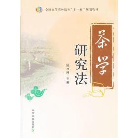 """茶学研究法(全国高等农林院校""""十一五""""规划教材)"""