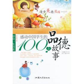 感动一生书系:感动中国学生的100个品德故事.漫步美德花园