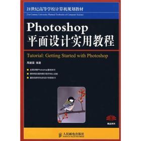 21世纪高等学校计算机规划教材:Photoshop平面设计实用教程