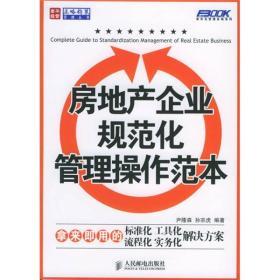 房地产企业规范化管理操作范本