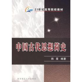 中国古代思想简史