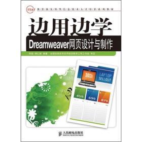 边用边学Dreamweaver网页设计与制作
