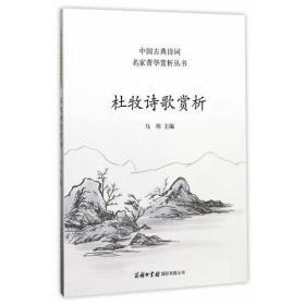 中国古典诗词名家菁华赏析丛书:杜牧诗歌赏析 平装
