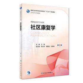 社区康复学(第2版/本科康复/配增值)