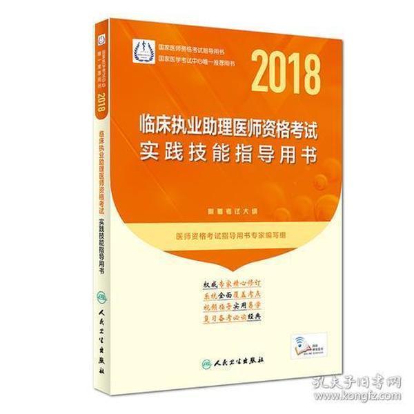 2018临床执业助理医师资格考试实践技能指导用书(配增值)