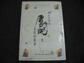 蔡志忠漫画:唐诗说(II)----悲欢的歌者