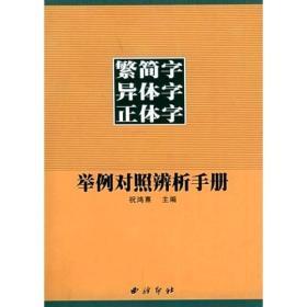 繁简字异体字正体字举例对照辨析手 册