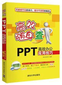 高效随身查:PPT高效办公应用技巧