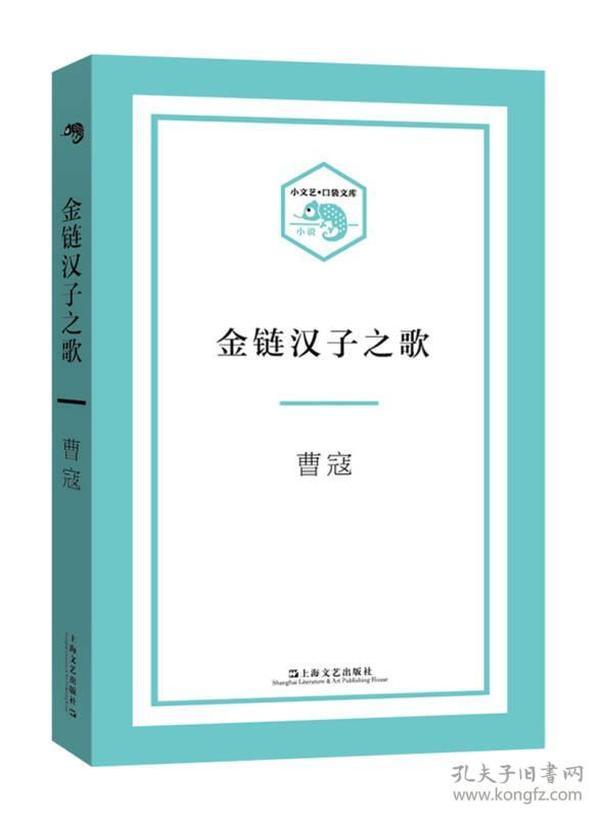 金链汉子之歌(小文艺·口袋书