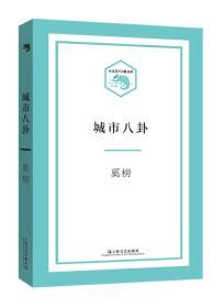 城市八卦(小文艺·口袋书