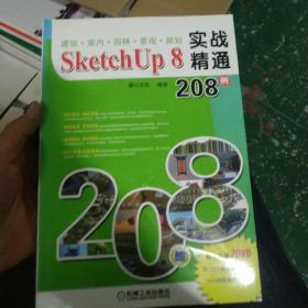 建筑 室内 园林 景观 规划SketchUp8实战精通208例(含DVD)