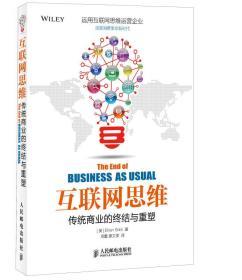 互联网思维:——传统商业的终结与重塑