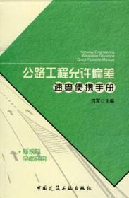 公路工程允许偏差速查便携手册9787112171293闫军/中国建筑工业出版社/蓝图建筑书店