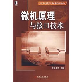 微机原理与接口技术 刘锋 机械工业出版社