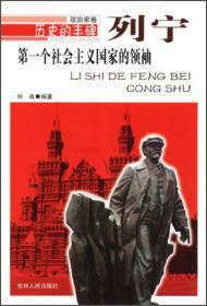 历史的丰碑·政治家卷:第一个社会主义国家的领袖--列宁