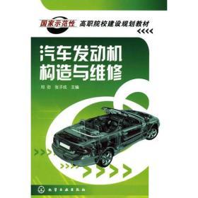 汽车发动机构造与维修(郑劲)