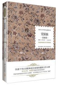 诺贝尔奖文学奖作品典藏书系:荒原狼  新星出版社 1900年01月01日 9787513309288