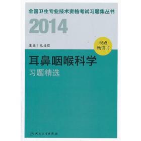 2014卫生专业技术资格考试习题集丛书-耳鼻咽喉科学习题精选(专业代码:336)