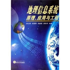 地理信息系统原理应用与工程