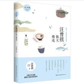 名家散文精选——汪曾祺散文精选 (青少版)