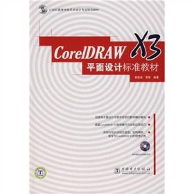 21世纪高等学校艺术设计专业规划教材:CoreIDRAW X3 平面设计标准教材