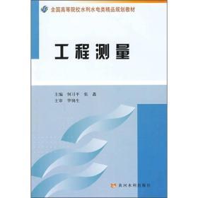 工程测量 何习平 黄河水利出版社 9787807345329
