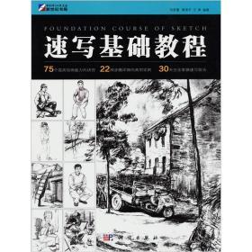 满29包邮 速写基础教程9787030329318 刘若蕾 科学出版社 2012年01月