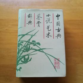 中国古典小说艺术鉴赏辞典 作家签名本