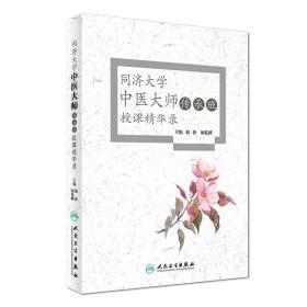 同济大学中医大师传承班授课精华录