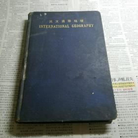 民国旧书:英文国际地理(布面精装,民国二十四年三版,品见描述)