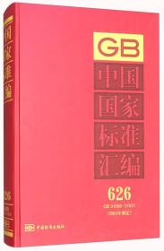 GB 31008-31031-中国国家标准汇编-626-(2014年制定)