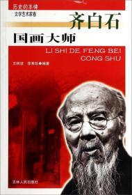 历史的丰碑丛书·文学艺术家卷:国画大师·齐白石
