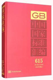 GB 30715-30749-中國國家標準匯編-615-(2014年制定)