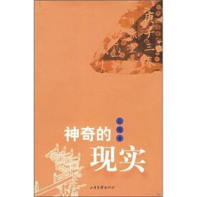 神奇的现实 止庵 山东画报出版社 2005年01月01日 9787807131786