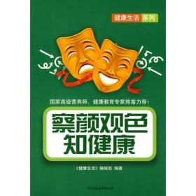 察颜观色知健康9787505726314 本社 中国友谊出版公司