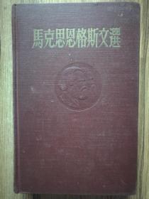 马克思恩格斯文选(两卷集)一二卷
