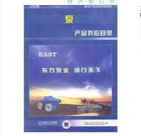 机电产品供应目录系列:泵产品供应目录