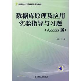 高等院校计算机系列规划教材:数据库原理及应用实验指导与习题(Access版)