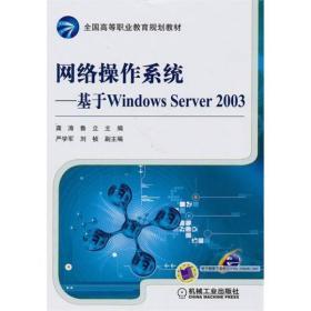 网络操作系统:基于Windows Server 2003