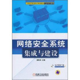 网络安全系统集成与建设